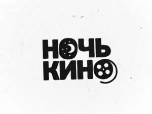 400_300_5931-noch-kino