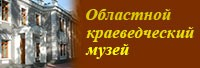 краеведческий