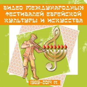 История фестиваля еврейской культуры и искусств