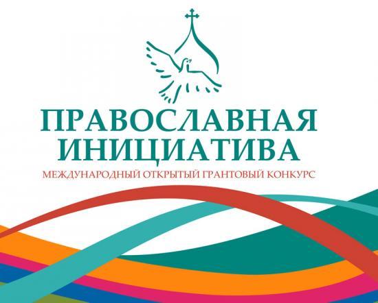 pravoslavnaya-initsiativa