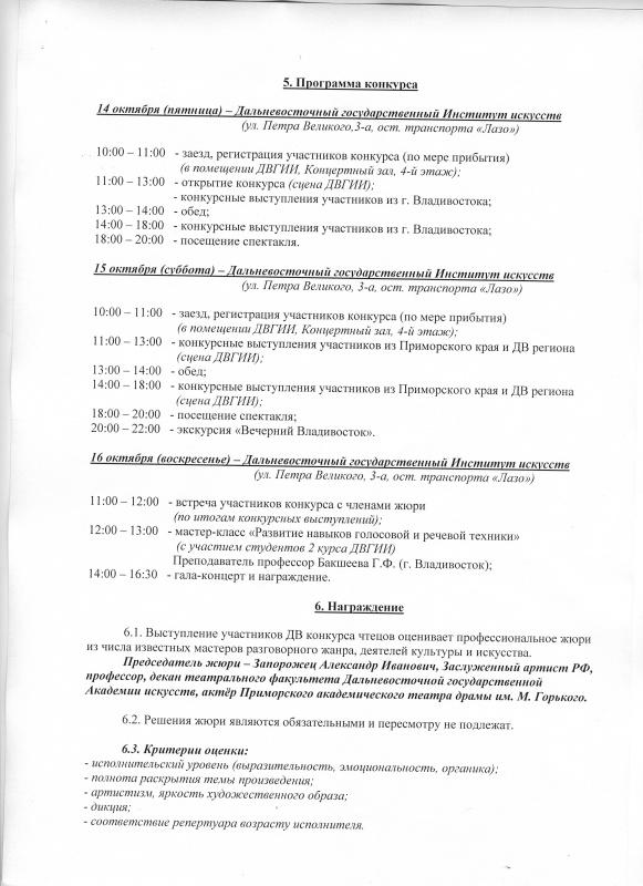 polozhenie-dalnevostochnogo-konkursa-chtetsov-moya-lyubov-moya-rossiya-3