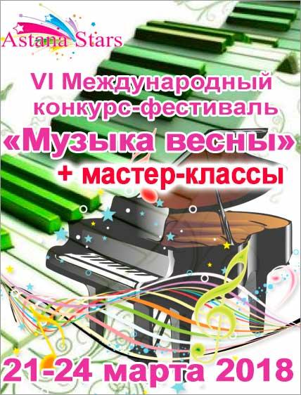 6_muzyka_vesny