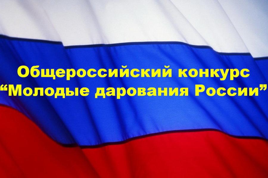 Molodye-darovaniya-Rossii